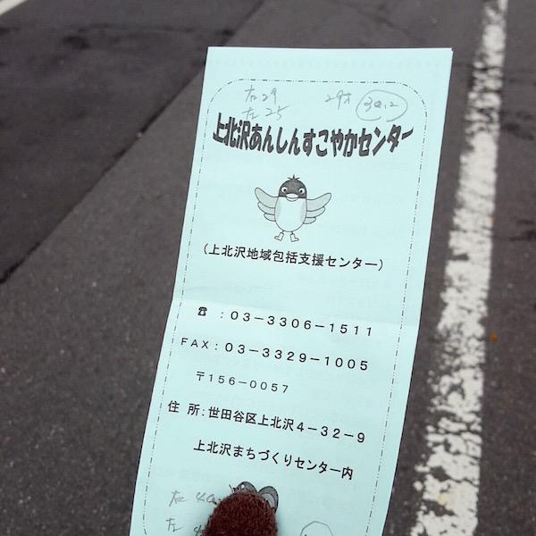 上北沢桜まつり(あんしんすこやかセンター)