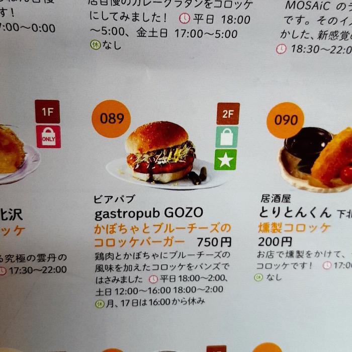 gastropub GOZO(下北沢コロッケフェスティバル) ストロパブGOZO ハンバーガー 下北沢 コロッケフェスティバル