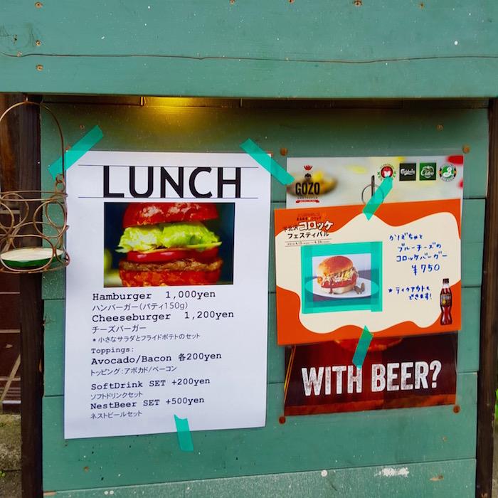 gastropub GOZO(外観) ガストロパブGOZO ハンバーガー 下北沢 コロッケフェスティバル