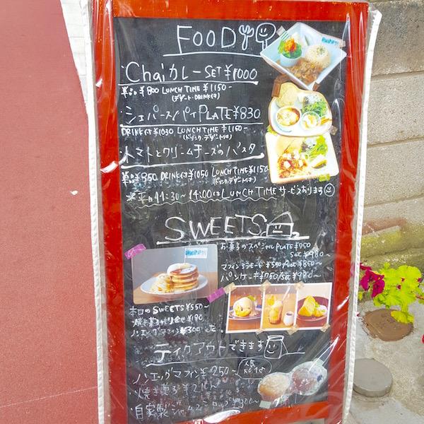 Cafe AFF(看板)