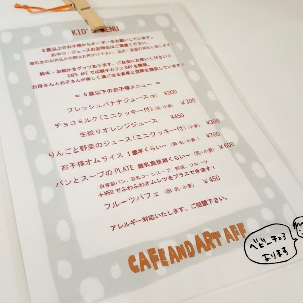 Cafe AFF(メニュー)