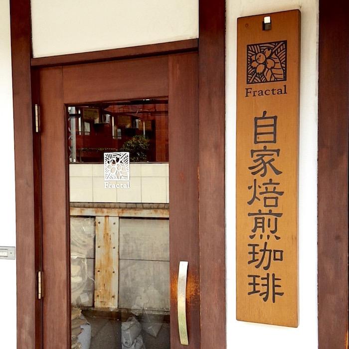 fractal フラクタル 上北沢 コーヒー 珈琲
