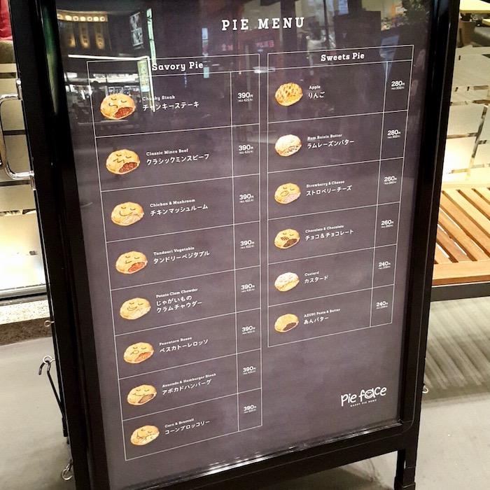 パイ 渋谷 パイフェイス 渋谷モディ 丸井 パン カフェ